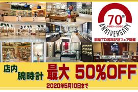 70周年記念フェア開催☆ケルエ 大阪心斎橋店