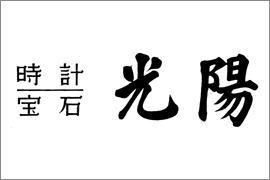 一部店舗の営業再開のお知らせ☆株式会社光陽