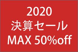 2020 決算セール☆TIME'S GEAR あべの・みのお・甲子園