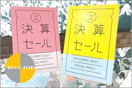決算セール開催✰ケルエ心斎橋店