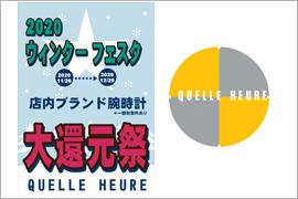 2020 ウィンターフェスタ大還元祭★ケルエ大阪心斎橋店