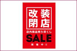 全面改装前「閉店売り尽しセール」☆ケルエ大阪心斎橋店