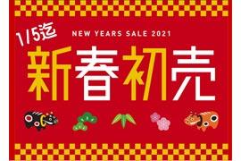 2021 新春初売り還元セール☆ケルエ心斎橋店