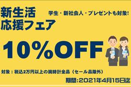 新生活応援セール・TIME'S GEAR 全店対象