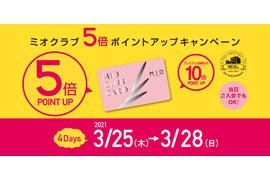 ポイント5倍アップキャンペーン☆Koyo・タイムストア