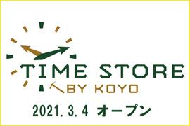 天王寺ミオ本館に新店オープン☆タイムストアバイコーヨー