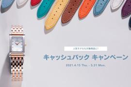 ミッシェル・エルブラン「キャッシュバックキャンペーン」開催✰ケルエ心斎橋店・Koyo天王寺店