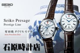 SEIKO還元祭☆セイコーサロン淀屋橋店