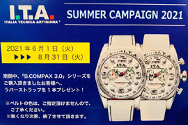 I.T.A サマーキャンペーン2021開催★TIME'S GEAR あべのキューズモール店