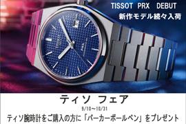 TISSOTノベルティフェアー★Koyo天王寺・TIME'S GEAR甲子園